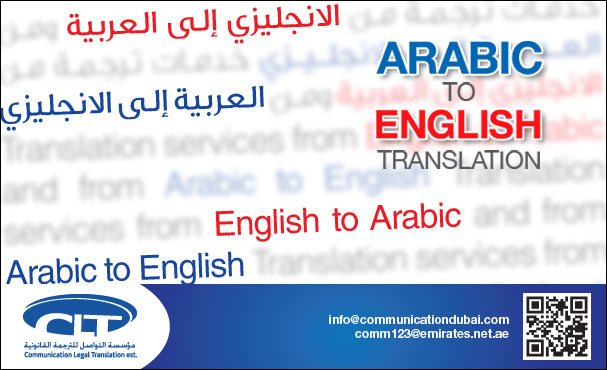 Arabic into English