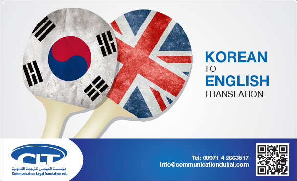Korean into English