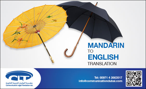 Mandarin into English