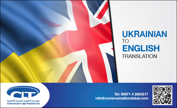 Ukrainian into English