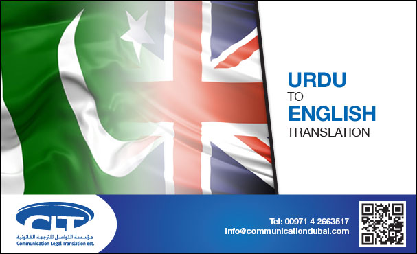 Urdu into English